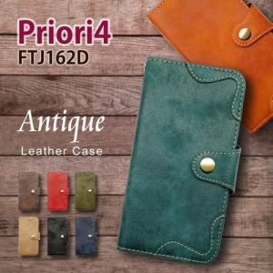 Priori4 FTJ162D FREETEL 手帳型 スマホ ケース アンティーク調 ヴィンテージ ビンテージ PUレザー カード収納|ss-link