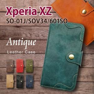 SO-01J/SOV34/601SO Xperia XZ docomo au softbank 手帳型 スマホ ケース アンティーク調 ヴィンテージ ビンテージ PUレザー カード収納|ss-link