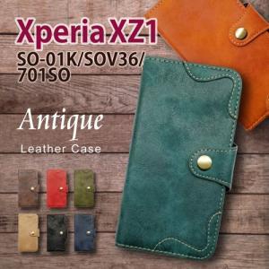 Xperia XZ1 SO-01K/SOV36/701SO 手帳型 スマホ ケース アンティーク調 ヴィンテージ ビンテージ PUレザー カード収納|ss-link