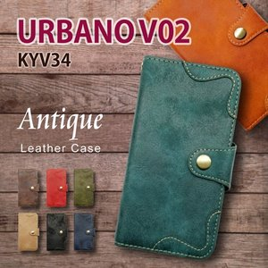 V02 (KYV34) URBANO アルバーノ au 手帳型 スマホ ケース アンティーク調 ヴィンテージ ビンテージ PUレザー カード収納|ss-link