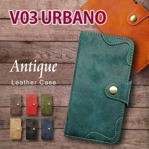 V03 URBANO au 手帳型 スマホ ケース アンティーク調 ヴィンテージ ビンテージ PUレザー カード収納|ss-link