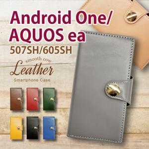 507SH Android One アンドロイドワン Y!mobile ワイモバイル 手帳型 スマホ ケース 本革 スムース レザー カバー キラキラ コンチョ 無地 シンプル ss-link