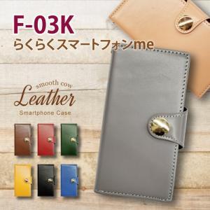 F-03K らくらくスマートフォン me 手帳型 スマホ ケース 本革 スムース レザー カバー キラキラ コンチョ 無地 シンプル|ss-link