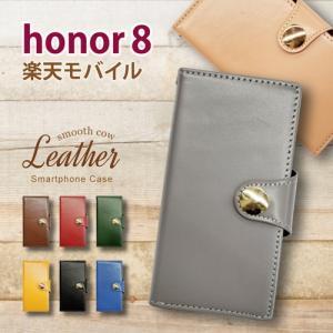 Honor 8 Huawei 手帳型 スマホ ケース 本革 スムース レザー カバー キラキラ コンチョ 無地 シンプル|ss-link