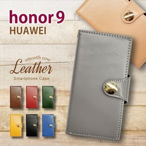 honor 9 HUAWEI 手帳型 スマホ ケース 本革 スムース レザー カバー キラキラ コンチョ 無地 シンプル|ss-link