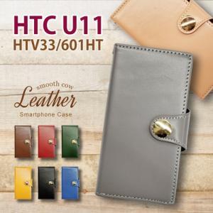 HTV33/601HT HTC U11 手帳型 スマホ ケース 本革 スムース レザー カバー キラキラ コンチョ 無地 シンプル ss-link