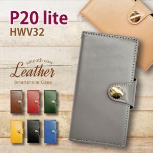 HUAWEI P20 lite HWV32 手帳型 スマホ ケース 本革 スムース レザー カバー キラキラ コンチョ 無地 シンプル|ss-link