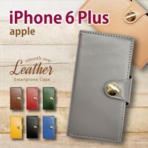 iphone6plus 5.5インチ アイフォン apple 手帳型 スマホ ケース 本革 スムース レザー カバー キラキラ コンチョ 無地 シンプル ss-link