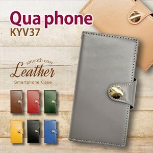 KYV37 Qua phone キュアフォン au 手帳型 スマホ ケース 本革 スムース レザー カバー キラキラ コンチョ 無地 シンプル|ss-link
