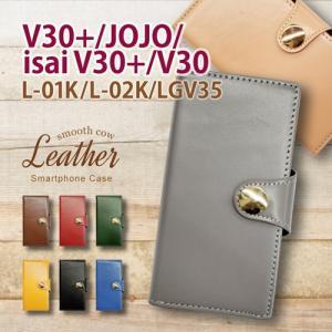 L-01K V30+/L-02K JOJO/LGV35 isai V30+/LG V30 手帳型 スマホ ケース 本革 スムース レザー カバー キラキラ コンチョ 無地 シンプル|ss-link
