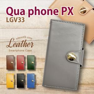 LGV33 Qua phone PX キュアフォン au  手帳型 スマホ ケース 本革 スムース レザー カバー キラキラ コンチョ 無地 シンプル|ss-link
