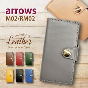arrows M02 / RM02 手帳型 スマホ ケース 本革 スムース レザー カバー キラキラ コンチョ 無地 シンプル|ss-link