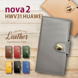 nova 2 HWV31 au HUAWEI 手帳型 ケース スマホ ケース 本革 スムース レザー キラキラ シンプル コンチョ ss-link