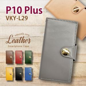 P10 Plus HUAWEI VKY-L29 手帳型 スマホ ケース 本革 スムース レザー カバー キラキラ コンチョ 無地 シンプル|ss-link