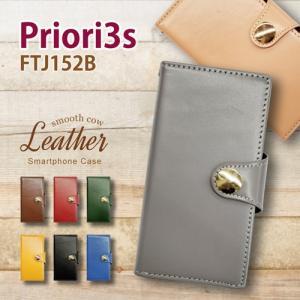 FREETEL Priori3S LTE (FTJ152B) 手帳型 スマホ ケース 本革 スムース レザー カバー キラキラ コンチョ 無地 シンプル|ss-link