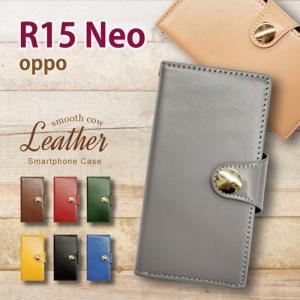 R15 Neo OPPO 手帳型 スマホ ケース 本革 スムース レザー カバー キラキラ コンチョ 無地 シンプル|ss-link