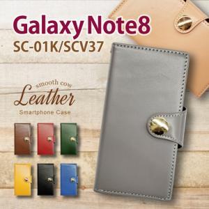 SC-01K/SCV37 Galaxy Note8 ギャラクシー 手帳型 スマホ ケース 本革 スムース レザー カバー キラキラ コンチョ 無地 シンプル|ss-link