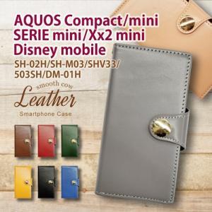 SH-02H AQUOS Compact /DM-01H Disney Mobile docomo/SHV33 AQUOS SERIE mini /503SH AQUOS Xx2 mini 手帳型 スマホ ケース 本革 スムース レザー カバー ss-link