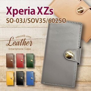 SO-03J/SOV35/602SO Xperia XZs エクスペリア 手帳型 スマホ ケース 本革 スムース レザー カバー キラキラ コンチョ 無地 シンプル|ss-link