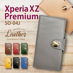SO-04J Xperia XZ Premium 手帳型 スマホ ケース 本革 スムース レザー カバー キラキラ コンチョ 無地 シンプル|ss-link