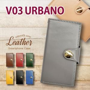 V03 URBANO au 手帳型 スマホ ケース 本革 スムース レザー カバー キラキラ コンチョ 無地 シンプル|ss-link