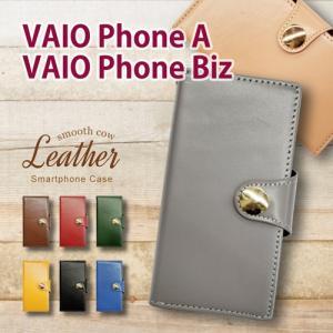 VAIO Phone Biz / VAIO Phone A SIMフリー 手帳型 スマホ ケース 本革 スムース レザー カバー キラキラ コンチョ 無地 シンプル|ss-link