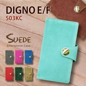 503KC DIGNO E/DIGNO F Y!mobile softbank ワイモバイル ソフトバンク 手帳型 スマホ ケース 本革 スエード レザー カバー キラキラ コンチョ カード収納|ss-link