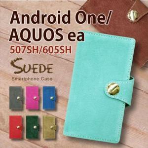 507SH Android One アンドロイドワン Y!mobile ワイモバイル 手帳型 スマホ ケース 本革 スエード レザー カバー キラキラ コンチョ カード収納 ss-link