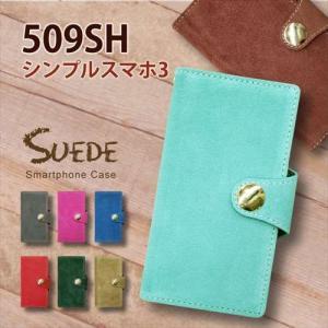 509SH シンプルスマホ3 softbank 手帳型 スマホ ケース 本革 スエード レザー カバー キラキラ コンチョ カード収納|ss-link