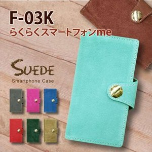 F-03K らくらくスマートフォン me 手帳型 スマホ ケース 本革 スエード レザー カバー キラキラ コンチョ カード収納|ss-link