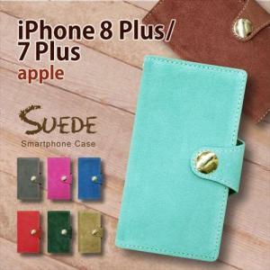 iPhone 8 Plus/iPhone 7 Plus Apple docomo au softbank 手帳型 スマホ ケース 本革 スエード レザー カバー キラキラ コンチョ カード収納|ss-link