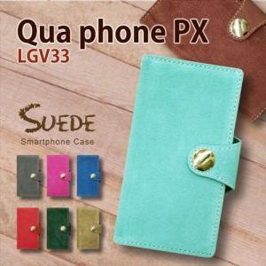 LGV33 Qua phone PX キュアフォン au 手帳型 スマホ ケース 本革 スエード レザー カバー キラキラ コンチョ カード収納|ss-link
