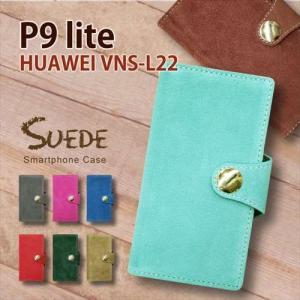 HUAWEI P9 lite VNS-L22 ファーウェイ 手帳型 スマホ ケース 本革 スエード レザー カバー キラキラ コンチョ カード収納|ss-link