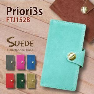 FREETEL Priori3S LTE (FTJ152B) 手帳型 スマホ ケース 本革 スエード レザー カバー キラキラ コンチョ カード収納|ss-link