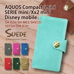 SH-02H AQUOS Compact /DM-01H Disney Mobile docomo/SHV33 AQUOS SERIE mini /503SH AQUOS Xx2 mini 手帳型 スマホ ケース 本革 スエード レザー コンチョ|ss-link