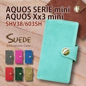 SHV38/603SH AQUOS SERIE mini/AQUOS Xx3 mini au SoftBank 手帳型 スマホ ケース 本革 スエード レザー カバー キラキラ コンチョ カード収納 ss-link