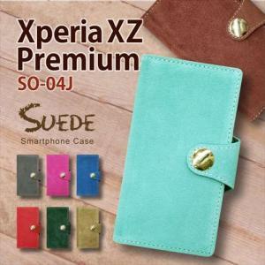 SO-04J Xperia XZ Premium 手帳型 スマホ ケース 本革 スエード レザー カバー キラキラ コンチョ カード収納|ss-link
