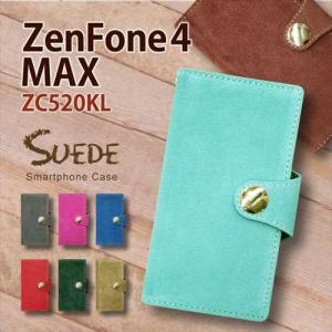 ZenFone4Max ZC520KC ゼンフォン4 手帳型 スマホ ケース 本革 スエード レザー カバー キラキラ コンチョ カード収納|ss-link