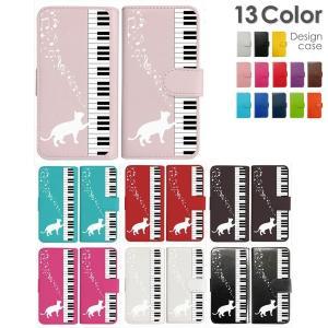 303SH AQUOS PHONE Xx mini アクオスフォン 手帳型 ケース ピアノと白猫 ネコ 音符 ミュージック ダイアリータイプ 横開き カード収納 フリップ カバー ss-link