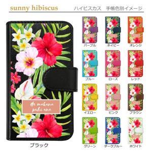 Pixel4 XL 手帳型 花柄 ハワイアン フラミンゴ ホヌ パイナップル ハイビスカス おしゃれ かわいい ss-link 04