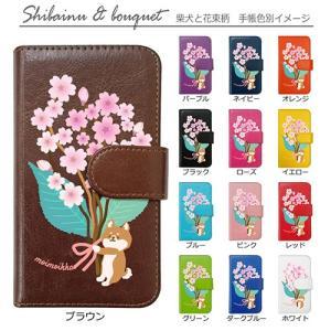 iPhone 8/iPhone 7 Apple docomo au softbank 手帳型 スマホケース 猫 花柄 パンダ 柴犬 うさぎ 動物 ケース カバー moimoikka (もいもいっか)|ss-link|04