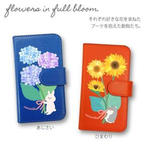 LG K50 softbank 手帳型 スマホケース 猫 花柄 パンダ 柴犬 うさぎ 動物 ケース カバー moimoikka (もいもいっか)|ss-link|09