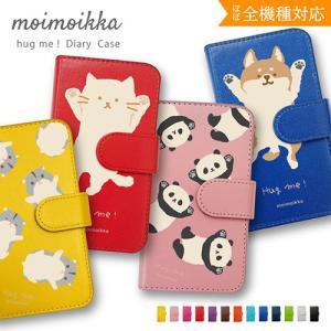全機種対応 手帳型 スマホケース 猫 柴犬 パンダ うさぎ ハムスター 動物 ケース カバー iPhone11 Pro Max iPhone XR AQUOS R3 sense2 Xperia 1 moimoikka|ss-link