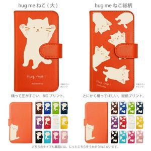 Android One S4/DIGNO J 手帳型 スマホケース 猫 パンダ 柴犬 うさぎ 動物 ケース カバー moimoikka (もいもいっか)|ss-link|02