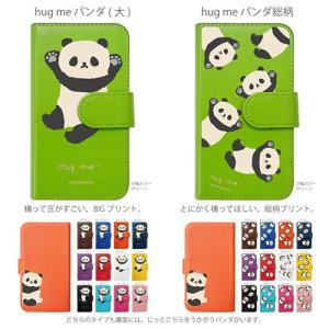Android One S4/DIGNO J 手帳型 スマホケース 猫 パンダ 柴犬 うさぎ 動物 ケース カバー moimoikka (もいもいっか)|ss-link|03