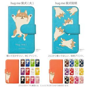 Android One S4/DIGNO J 手帳型 スマホケース 猫 パンダ 柴犬 うさぎ 動物 ケース カバー moimoikka (もいもいっか)|ss-link|04