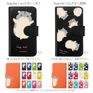 Android One S4/DIGNO J 手帳型 スマホケース 猫 パンダ 柴犬 うさぎ 動物 ケース カバー moimoikka (もいもいっか)|ss-link|07