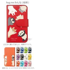 Android One S4/DIGNO J 手帳型 スマホケース 猫 パンダ 柴犬 うさぎ 動物 ケース カバー moimoikka (もいもいっか)|ss-link|08