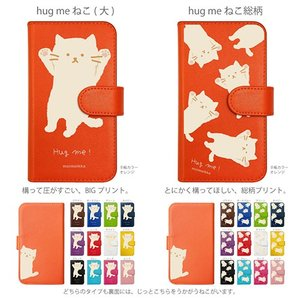 SO-01J/SOV34/601SO Xperia XZ 手帳型 スマホケース 猫 パンダ 柴犬 うさぎ 動物 ケース カバー moimoikka (もいもいっか) ss-link 02