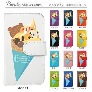 arrows M02 / RM02 アローズ 富士通 猫 柴犬 アイス 柄 ペンギン パンダ 動物 ケース 手帳型ケース moimoikka (もいもいっか)|ss-link|03